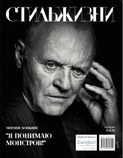 SG-magazine_046_COVER_PRINT_new